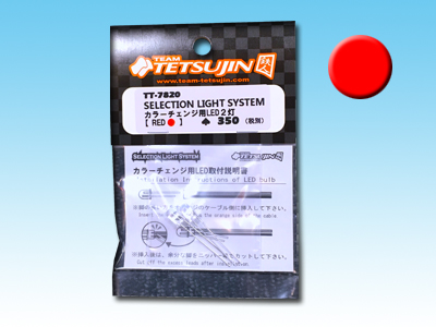 "TT-7820 ""SLS"" Spare LED "" RED ""(not include Wire)"