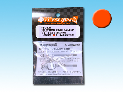 "TT-7823 ""SLS"" Spare LED "" Light Orange ""(not include Wire)"